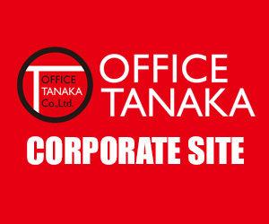 株式会社オフィスタナカ